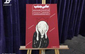گزارش تصویری یاز اکو از رونمایی پوستر تئاتر عالیجناب